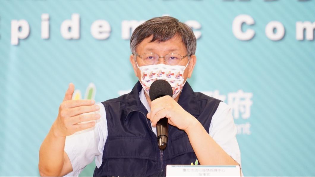 台北市長柯文哲。(圖/台北市政府) 北市「1個月內有望清零」 柯文哲:沒疫苗也做得到