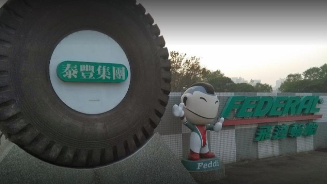 泰豐輪胎中壢廠將在6月下旬關廠。(圖/翻攝自Google Map) 泰豐輪胎中壢廠賣地停產 否認「經營權之爭」
