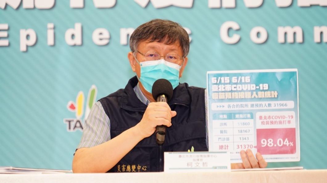 台北市長柯文哲公布疫苗接種數據。(圖/台北市政府) 北市預約接種率達98% 柯文哲:名嘴看衰國民網路能力