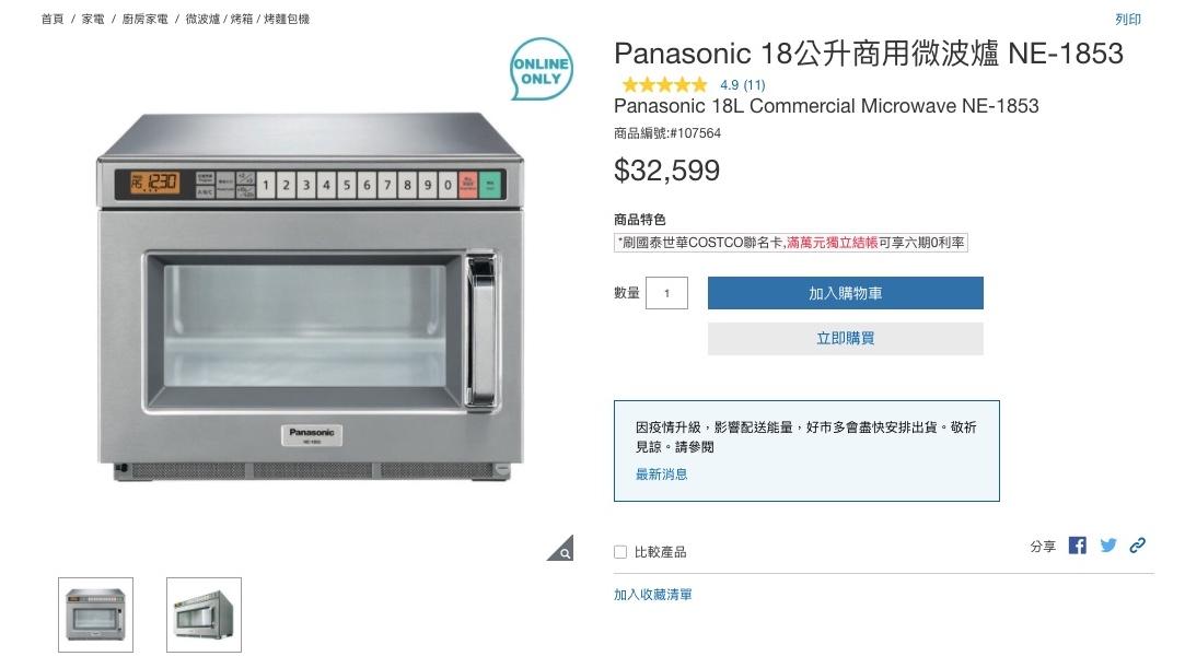 好市多官網販售微波爐。(圖/翻攝自好市多官網) 好市多驚見「超商微波爐」 過來人激推:已用24年了