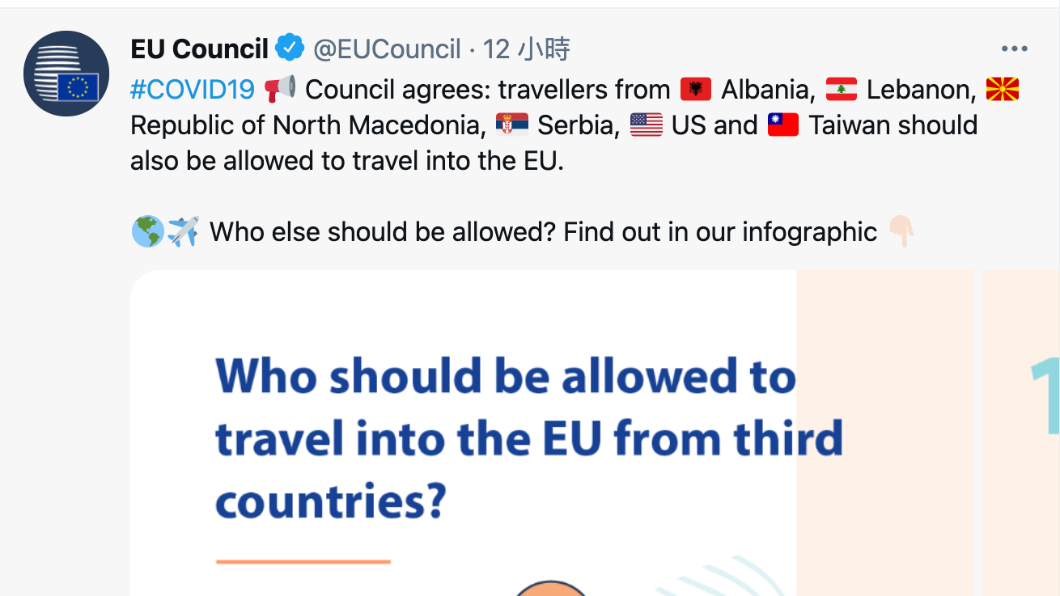 中華民國國旗登上歐盟推特。(圖/翻攝自歐盟推特) 歐盟取消台灣旅遊限制 官方推特現中華民國國旗