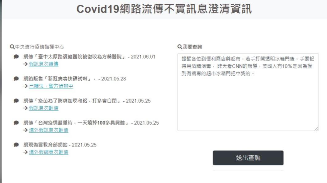 資策會服創所運用文字探勘技術開發COVID-19網路流傳不實訊息澄清資訊網頁,免費提供民眾查詢網路訊息。(圖/資策會提供) 「謠言捕手」防堵超過三百則謠言 查核網頁供民眾免費查