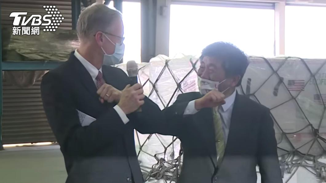 陳時中與酈英傑致詞後互敲手臂。(圖/TVBS) 250萬劑莫德納抵台!陳時中「敲臂酈英傑」:非常感動