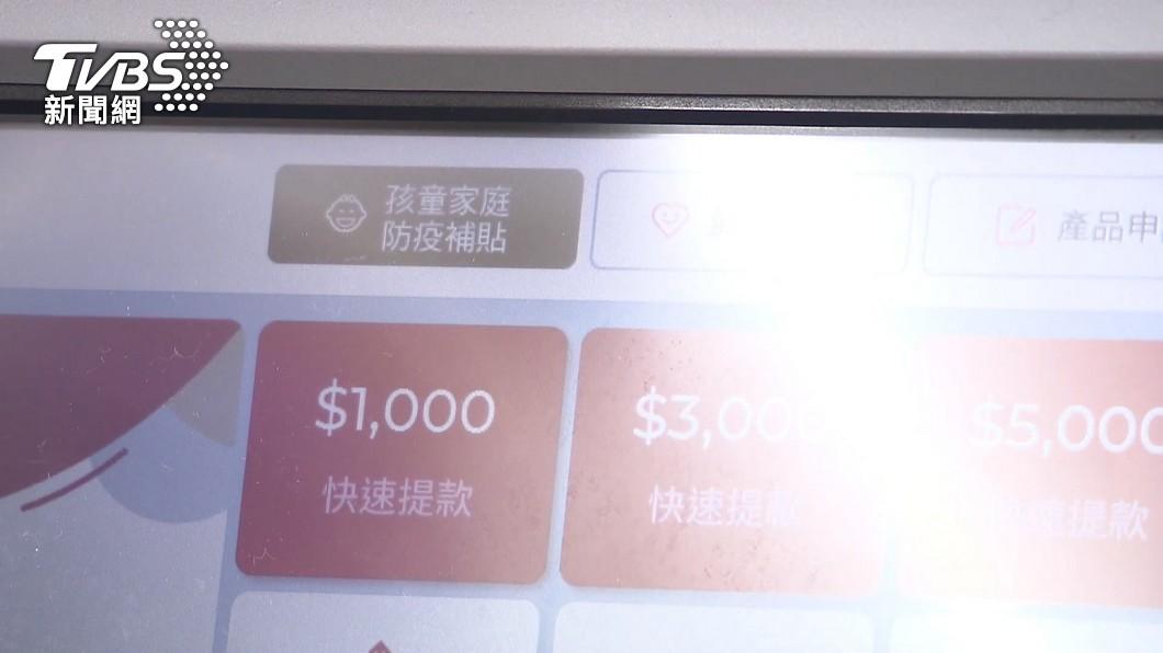 (圖/TVBS) 孩童家庭防疫補貼1萬 近9成5民眾已領取