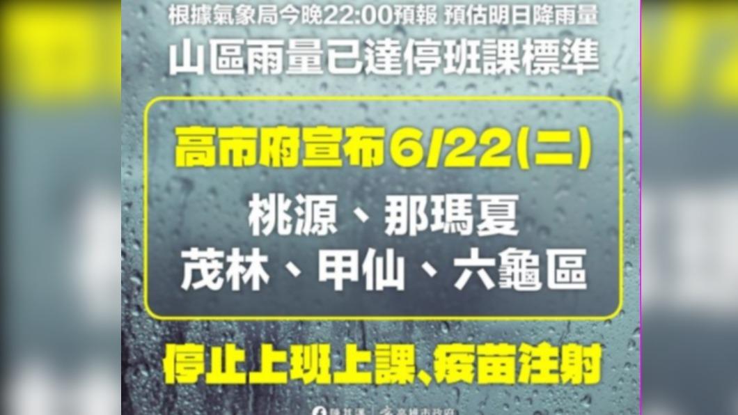 圖/高雄市長陳其邁臉書 雨勢不斷 高雄5區22日停班課、停止疫苗注射