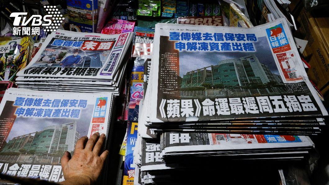 據傳蘋果日報最快將在23日停運。(圖/達志影像路透社) 美控港府「選擇性執法」 香港特首反批美方「雙標」