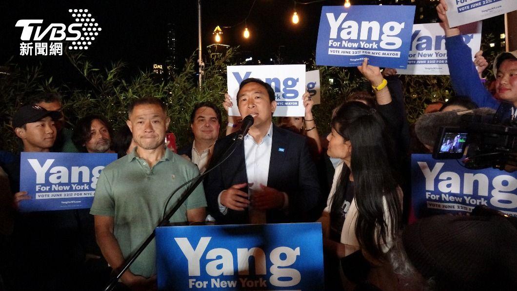 紐約市長台裔參選人楊安澤承認敗選。(圖/中央社) 楊安澤紐約市長初選落敗 政治素人光環褪色