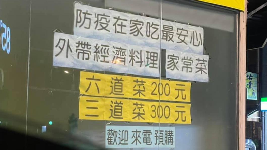 民眾出門時發現餐廳打出神奇的廣告。(圖/翻攝自「路上觀察學院」) 防疫拚外帶「3道菜比6道貴?」 眾人點出背後考量