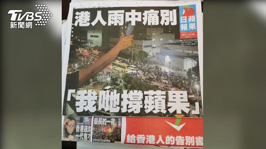 香港蘋果日報24日出版最後一份報紙。(圖/中央社) 蘋果日報始於商業娛樂 26年後終於政治強壓
