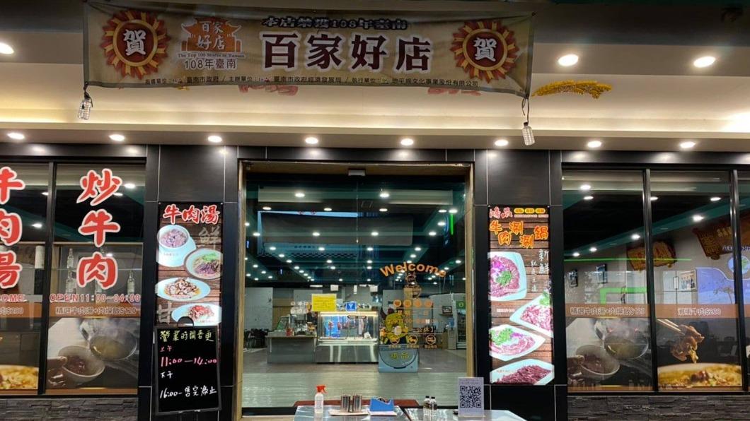 鴻品牛肉湯在台南經營20年。(圖/鴻品牛肉湯市政府店臉書) 每月燒80萬!台南20年老店鴻品牛肉湯市政府店將歇業