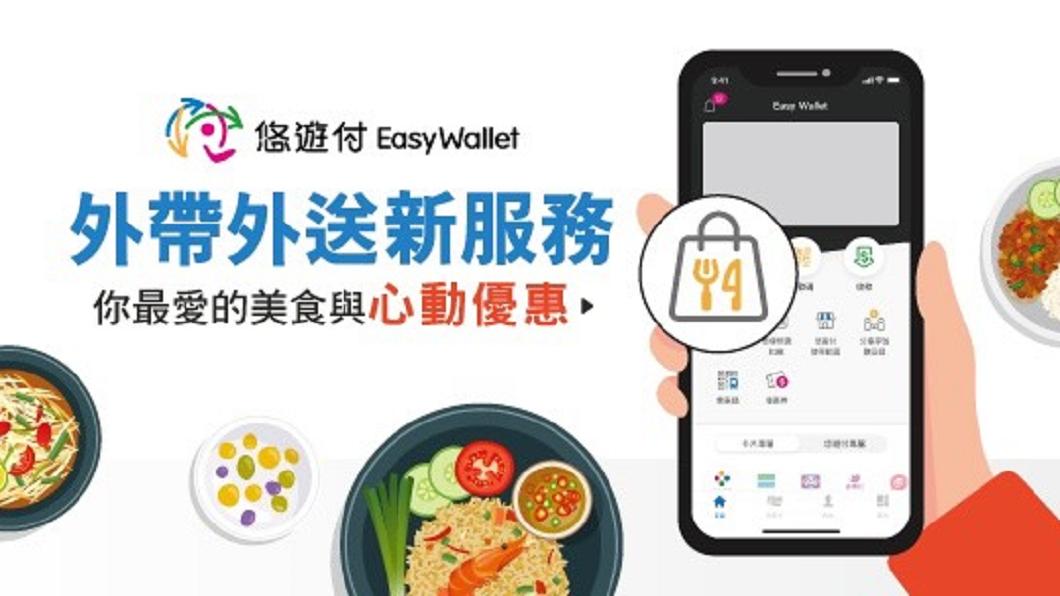 悠遊付結合線上平台推出美食外帶外送服務。(圖/悠遊卡公司提供) 悠遊付結合線上平台 力挺千家餐飲救經濟