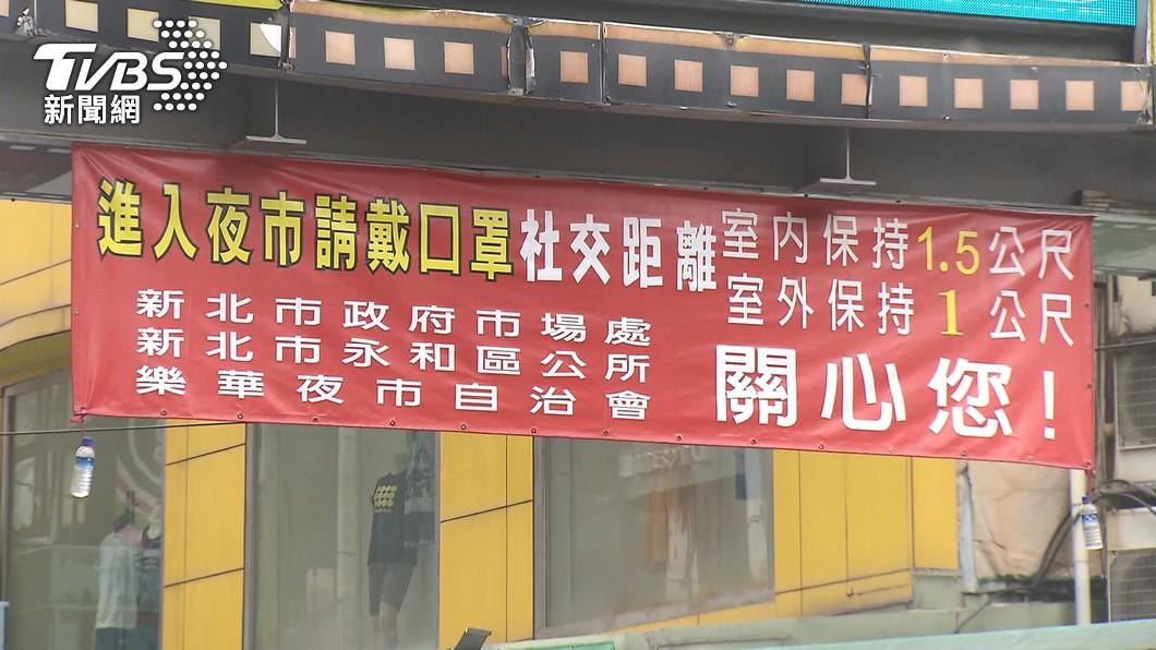 樂華夜市今日發出公告將於7月1日恢復營業。(圖/TVBS) 樂華夜市宣布:7月1日復業、僅限外帶
