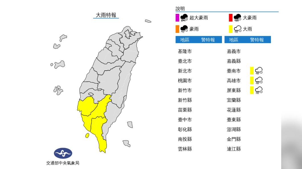 圖/中央氣象局 今台南高雄屏東大雨特報防驟雨 7月高溫恐飆破39度