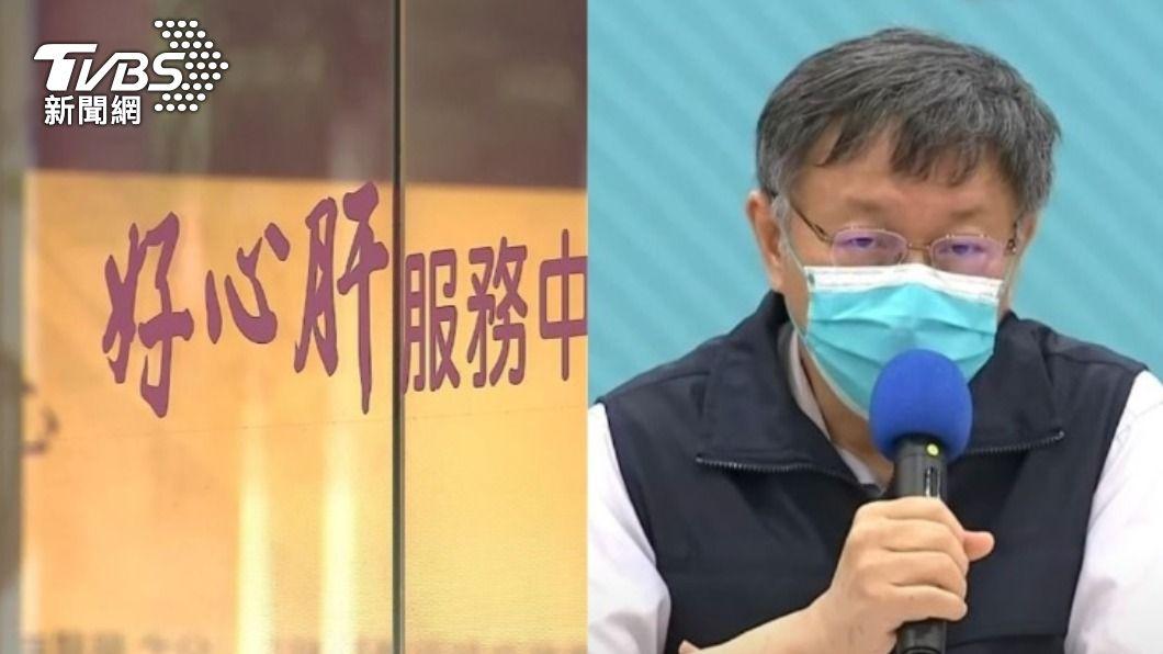(合成圖/TVBS) 議員指柯文哲應為好心肝事件負責 北市府:勿亂視聽