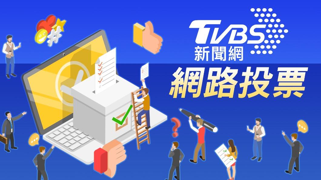 《TVBS新聞網》網路投票/您對於「疫苗第二劑混打」的看法