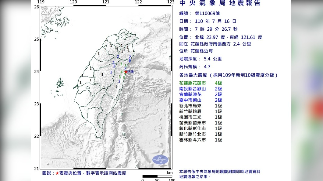 (圖/中央氣象局)  花蓮1小時連震15次 氣象局研判仍屬餘震
