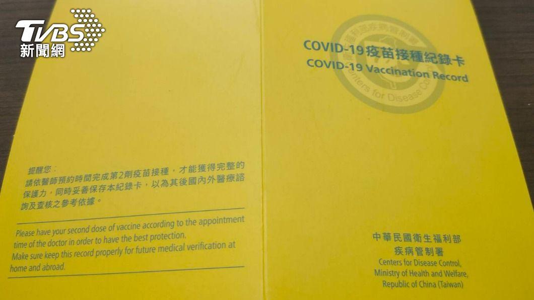 疫苗接種紀錄卡。(圖/TVBS) BNT一瓶打7劑「黃卡只配6張」 莊人祥:可向衛生局申請