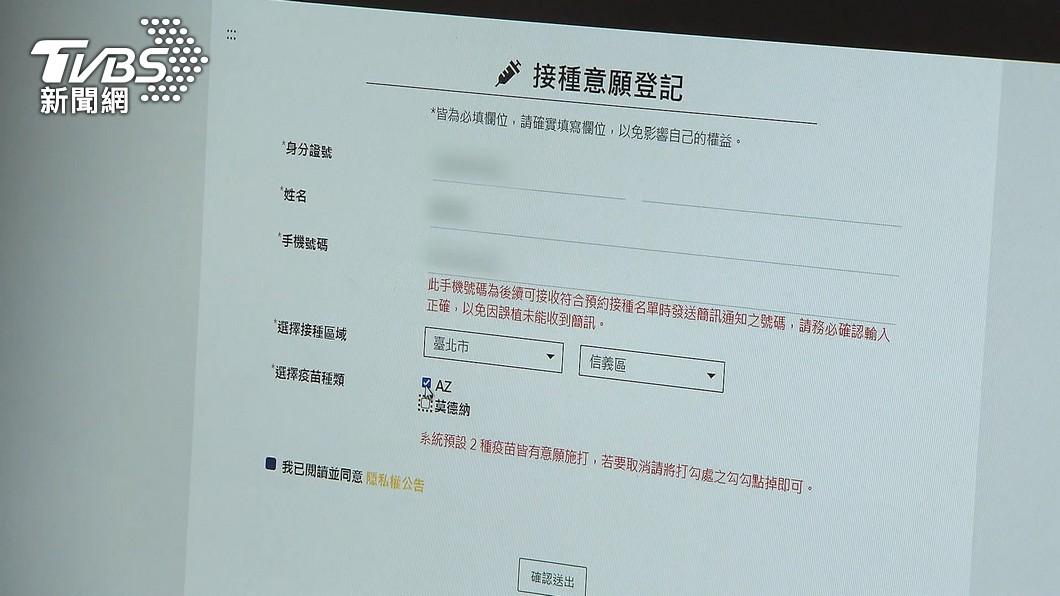 (圖/TVBS) 疫苗接種意願登記逾886萬人 即起暫停開放填寫