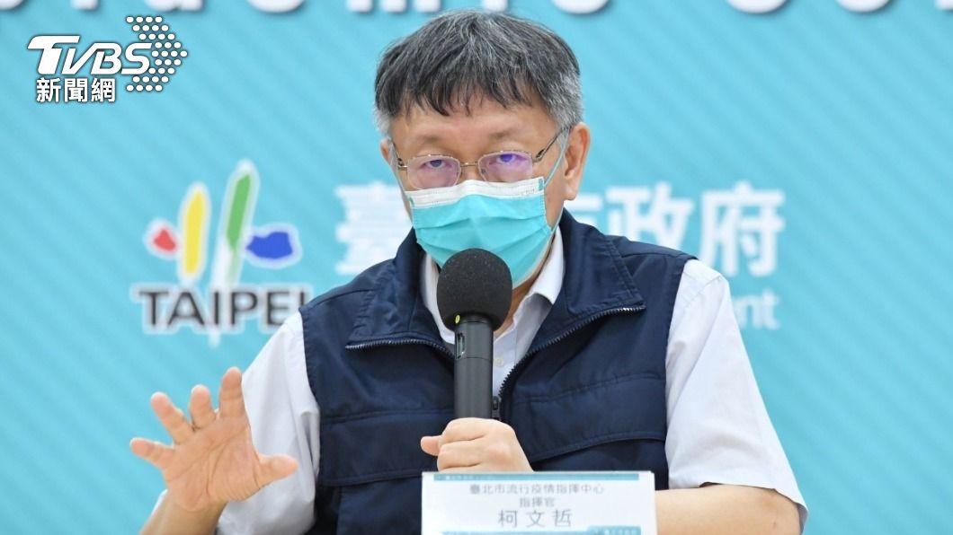 台北市長柯文哲主持防疫記者會。(圖/台北市政府提供) 疫苗荒!預約也打不到 北市府:急需中央提撥疫苗