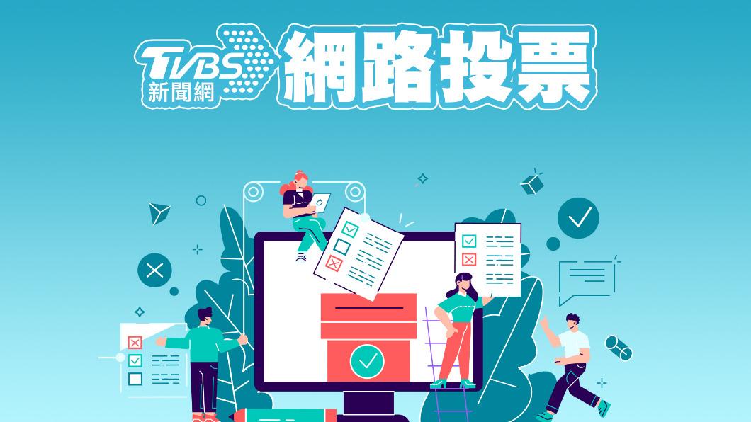 TVBS網路投票/您對「居家上班沒有颱風假」的看法