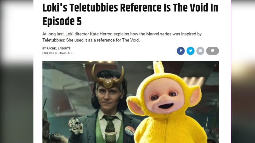 《洛基》導演透露部分靈感來自「天線寶寶」。(圖/翻攝自ScreenRant) 《洛基》靈感來自「天線寶寶」!迪西正式回應 導演嗨翻