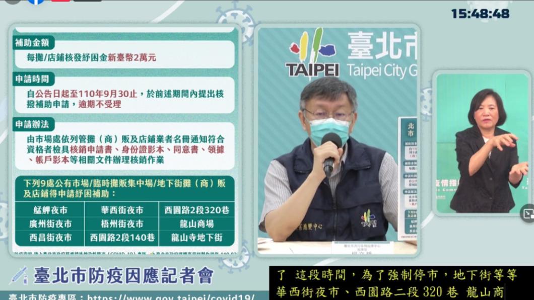 台北市疫情記者會。(圖/翻攝柯文哲YouTube) 北市紓困再加碼!萬華區9處攤商可獲得補助2萬元