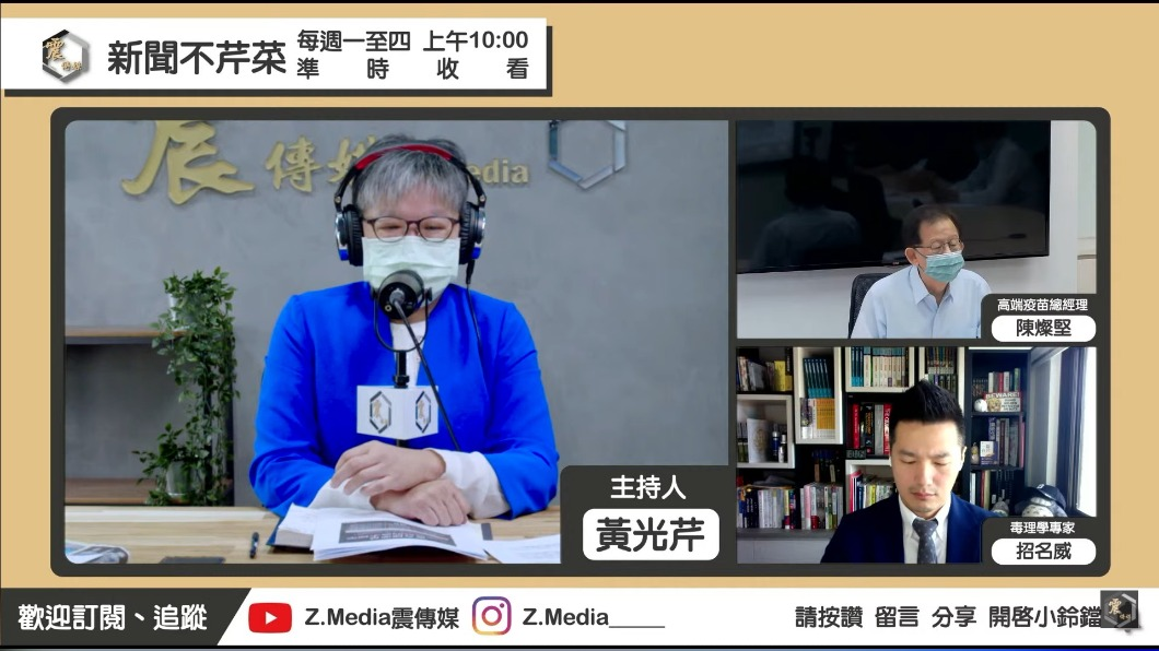 總經理陳燦堅今(26)日接受資深媒體人黃光芹專訪說,他也不知道。(圖/翻攝Z.Media震傳媒) EUA審查15專家有條件通過 高端:不知道是什麼條件