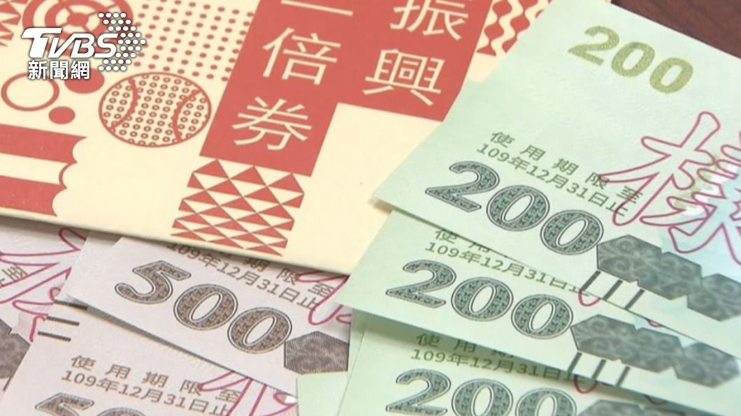 民眾支持振興券和現金並行。(圖/TVBS資料畫面) 振興券發放陷兩難 立委提供解套方案「券+現金」