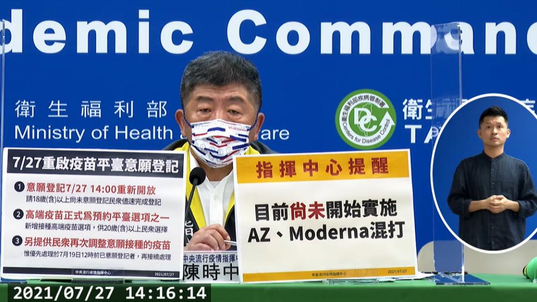 陳時中說,台灣疫苗混打尚未開放,會根據疫苗供應量等做適當的安排。(圖/翻攝自衛生福利部疾病管制署Youtube) 疫苗混打何時上路? 陳時中回應了