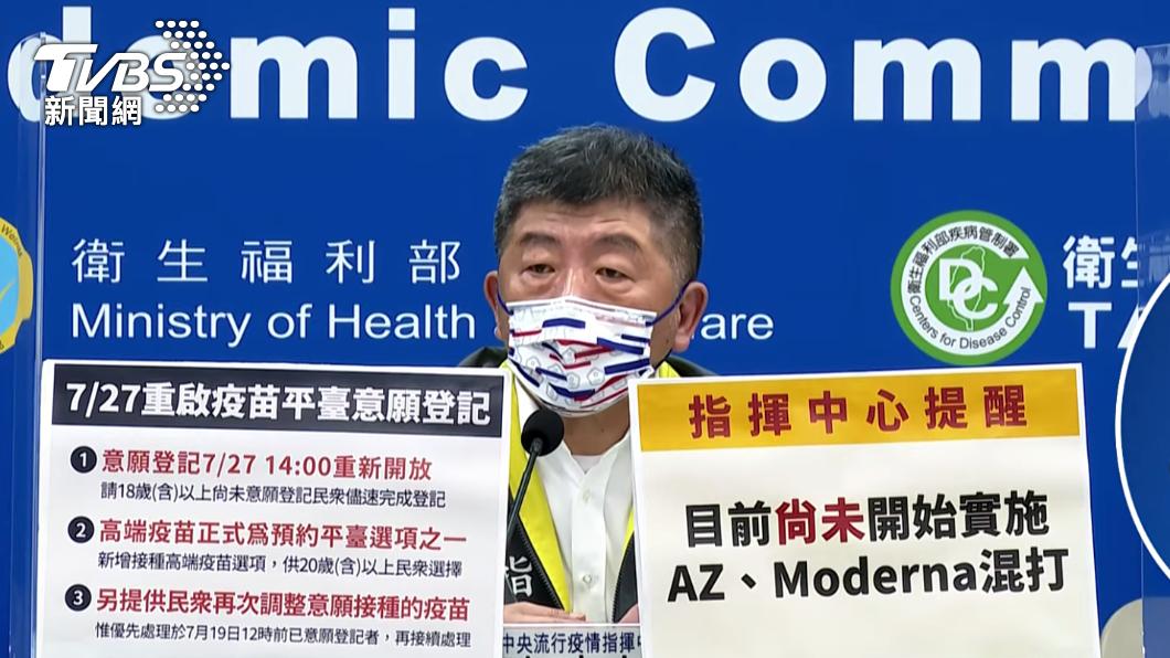 中央流行疫情指揮中心指揮官陳時中。(圖/TVBS) 意願登記重開3小時 「只打高端疫苗」人數不到1%