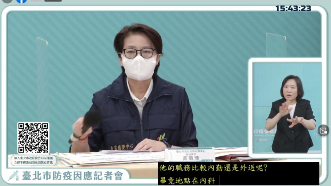 台北市副市長黃珊珊。(圖/柯文哲臉書) AIT油漆工打兩劑「輝瑞」疫苗確診 北市府不願證實