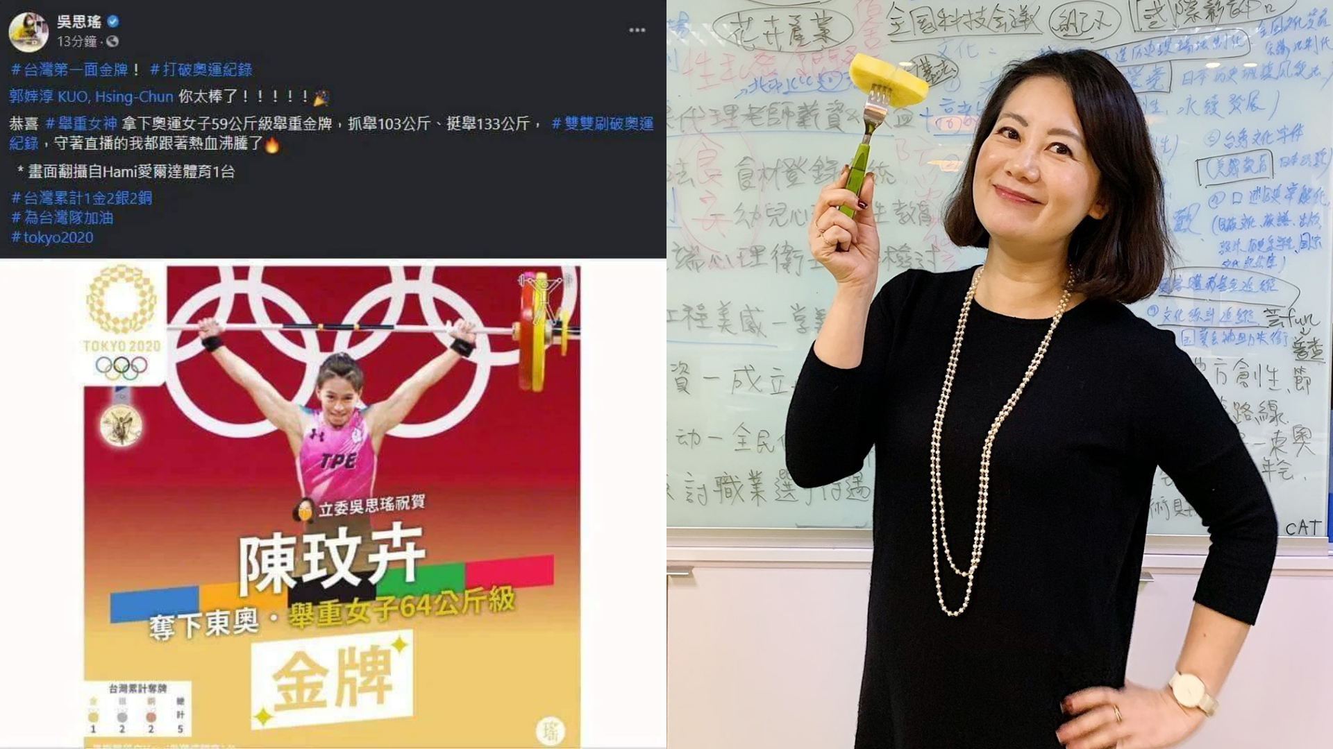 圖/PTT、吳思瑤臉書 蹭流量不做功課!郭婞淳奪金 吳思瑤「恭喜陳玟卉」