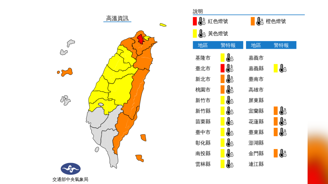 圖/中央氣象局 北熱南雨!北北桃防38度高溫 中南部嚴防瞬間強降雨