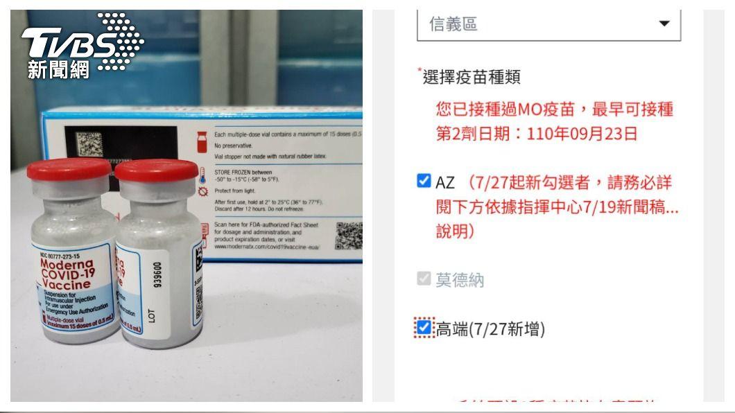 中央開放COVID-19疫苗預約平台。(圖/TVBS) 否則打不到?網瘋傳「第二劑莫德納8/2前需上網登記」