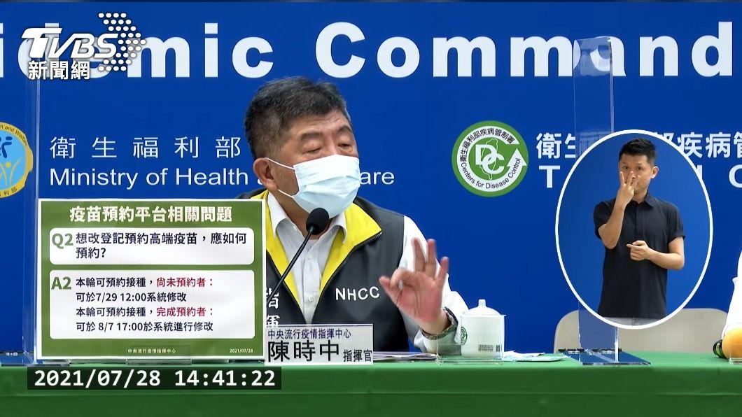 指揮官陳時中提出疫苗覆蓋率有3大難題。(圖/指揮中心提供) 疫苗覆蓋率有望破3成 陳時中:目標10月計次人口比6成