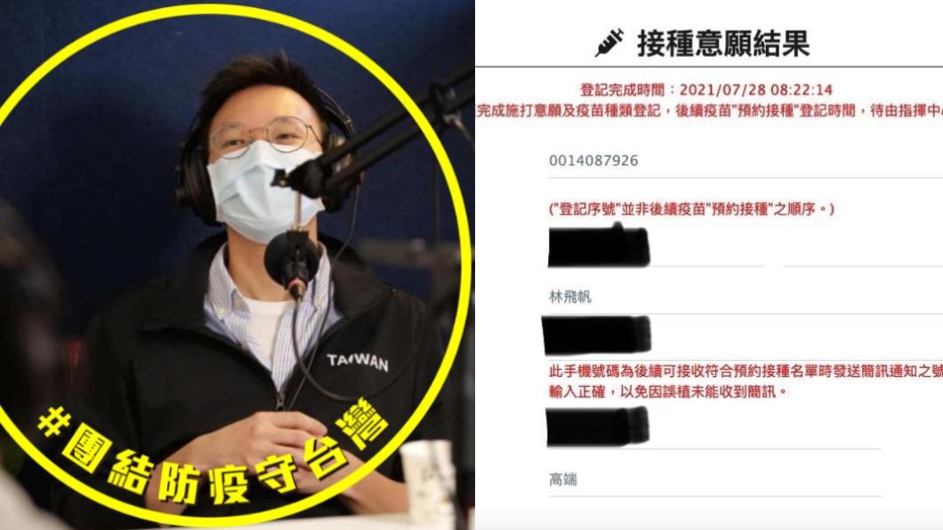 民進黨副秘書長林飛帆更改意願登記,選擇高端疫苗。(圖/翻攝自林飛帆臉書) 94要高端!林飛帆更改疫苗意願登記 網酸:希望會真的打