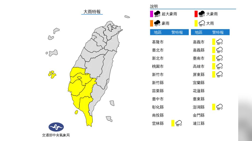 圖/中央氣象局 雨彈來襲!西南氣流移入 中南部防致災性強降雨
