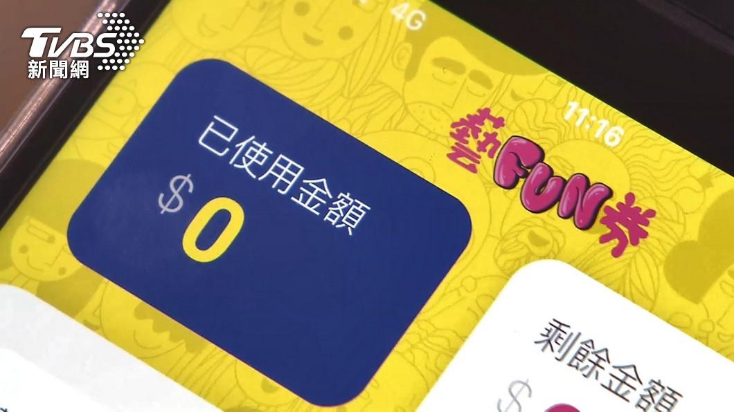 (圖/TVBS資料畫面) 部會加碼8類振興券 前400萬名數位綁定可得好食券