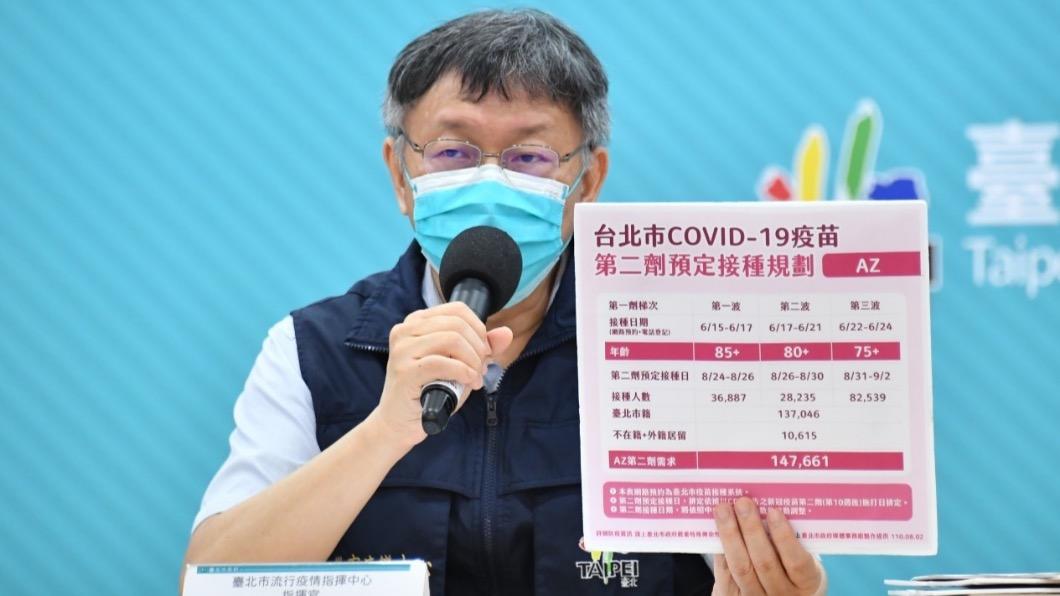 柯文哲呼籲中央開放地方自行規劃第二劑疫苗接種。(圖/台北市政府) 8/24長者可打第二劑疫苗 柯文哲籲中央開放地方處理