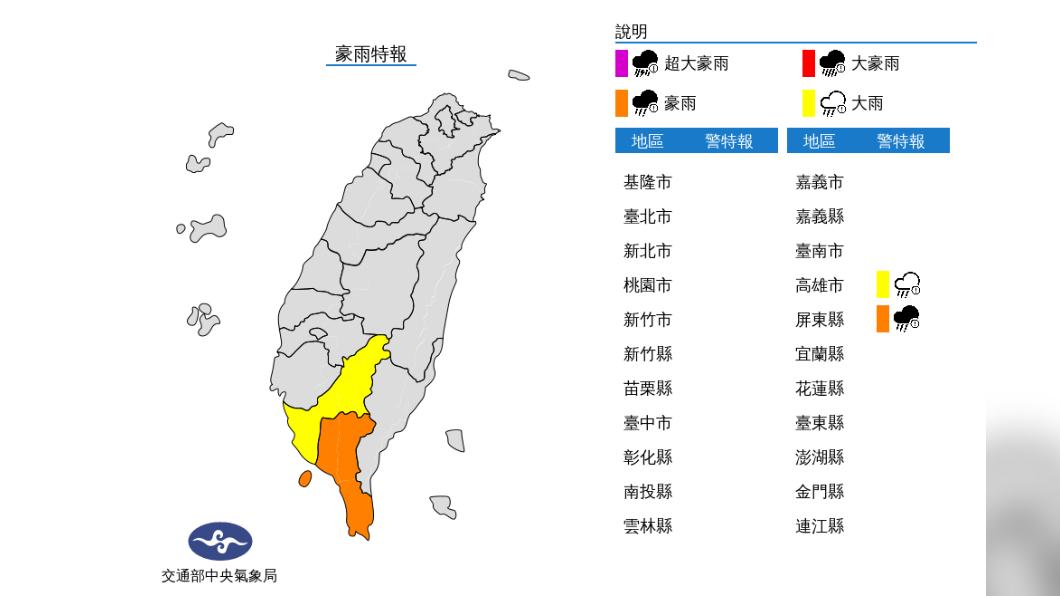 圖/中央氣象局 大雨今仍一直下!天氣不穩到週末 中部以北防短延時強降雨
