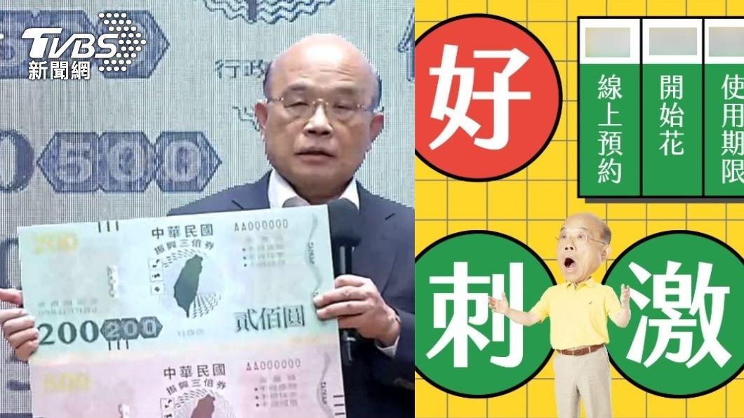 蘇貞昌曾說「三倍券」很成功,帶來1000億元效益。(合成圖/TVBS資料畫面、翻攝自蘇貞昌臉書) 拆解振興券神話!蘇稱「千億效益」挨轟:自我催眠喊爽的