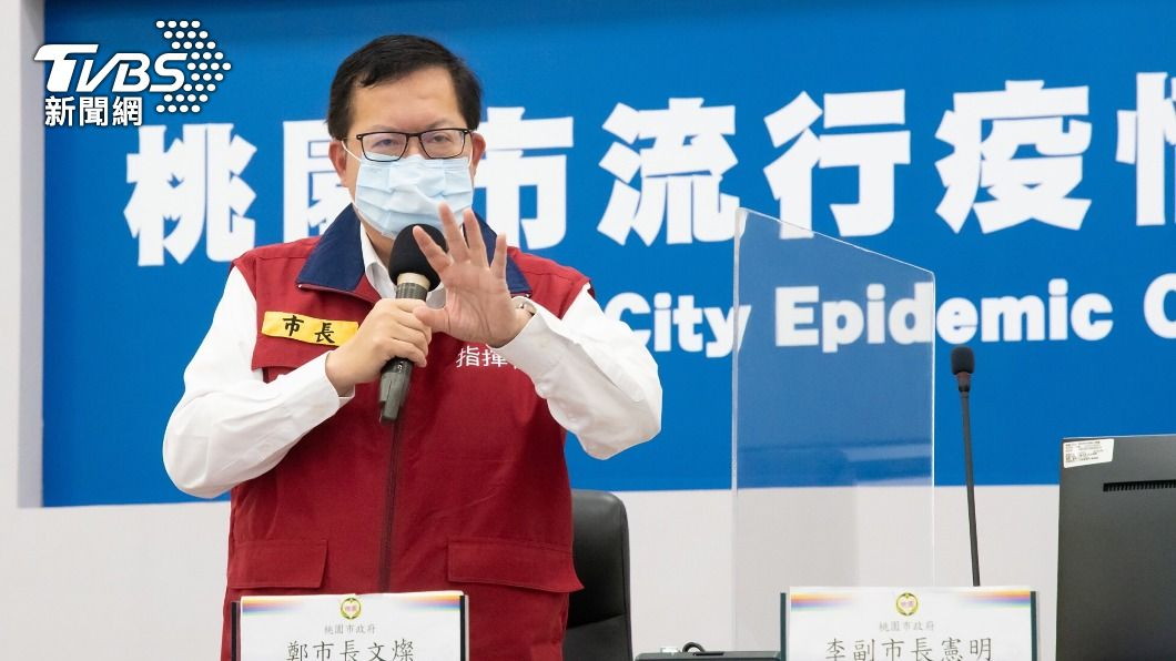 桃園市長鄭文燦。(圖/中央社) 曾在家中接待確診者 桃園68歲老翁與妻子皆染疫