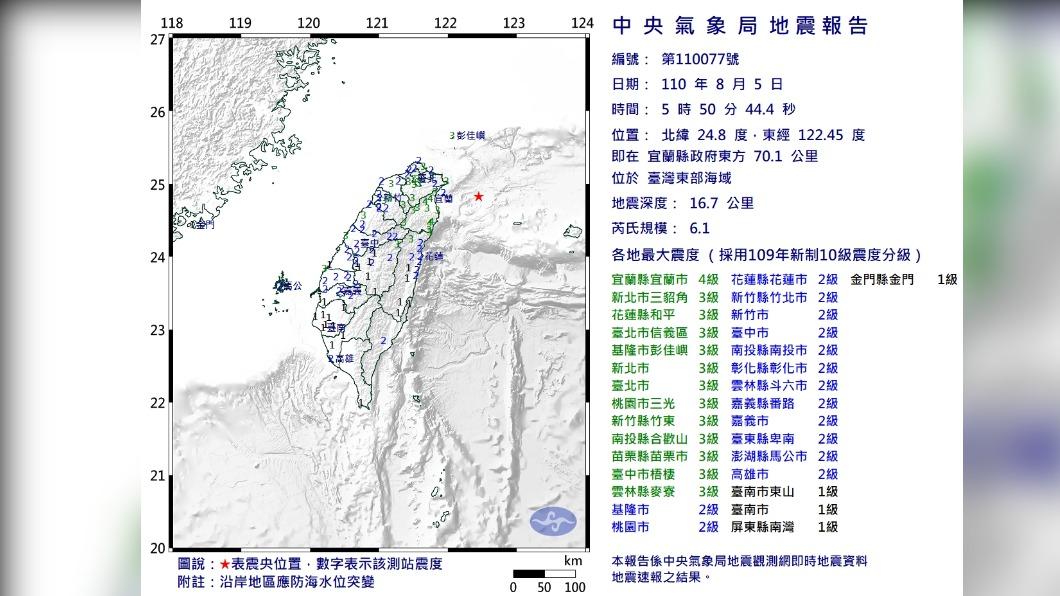今天清晨發生芮氏規模6.1地震。(圖/中央氣象局) 規模6.1地震好晃 氣象局曝成因「可能有規模5餘震」