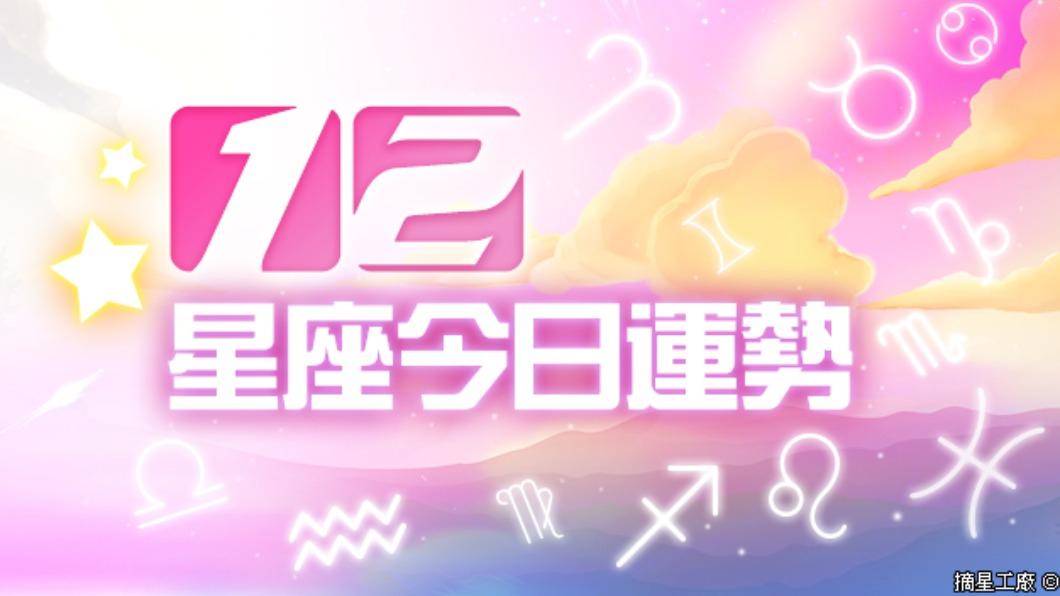 12星座2021年9月5日運勢。(圖/摘星工廠提供) 12星座2021年9月5日運勢