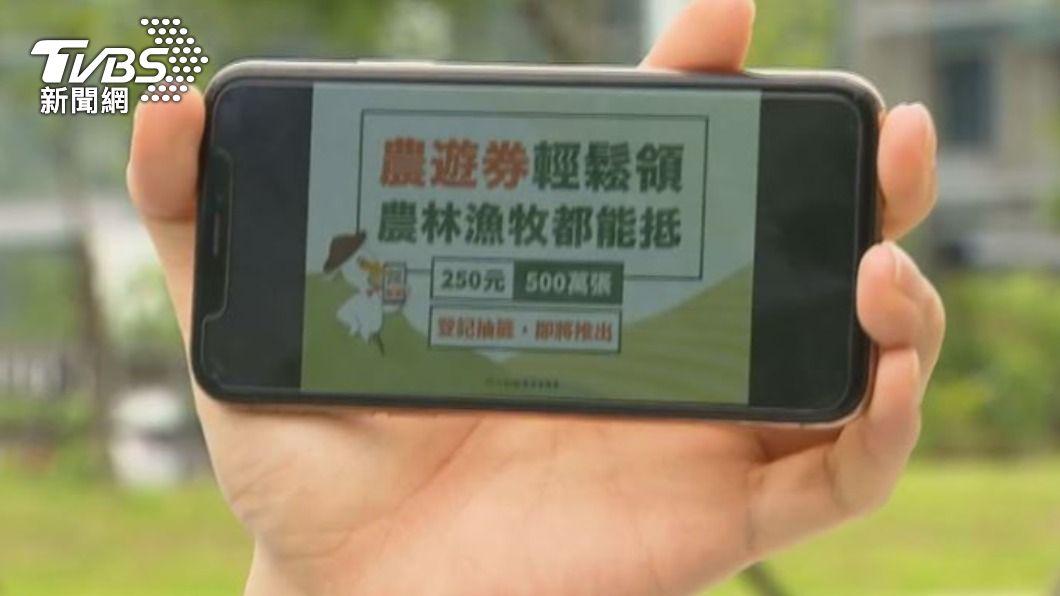 今年農遊券的面額會比去年高。(圖/TVBS資料畫面) 農遊券來了!金額吉祥「比250元多」將發2百萬張以上