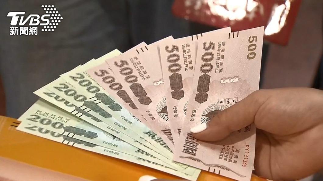 振興五倍券預計10月初發行。(示意圖/TVBS) 不斷更新/五倍券來了!各縣市優惠一覽 高雄加碼送千元
