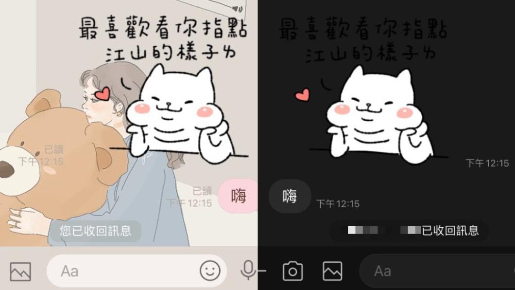 按「收回」功能(左),對方(右)看不見訊息。(圖/TVBS) 收回LINE訊息不慎誤按「刪除」 官方曝滅火絕招