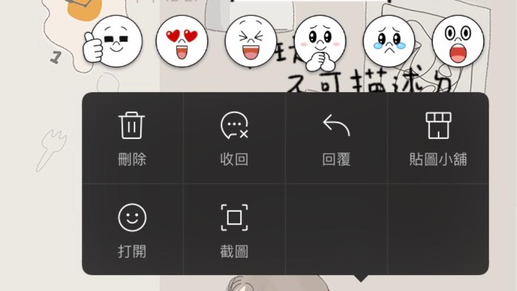 LINE有「刪除」與「收回」兩大功能。(圖/TVBS) 收回LINE訊息不慎誤按「刪除」 官方曝滅火絕招