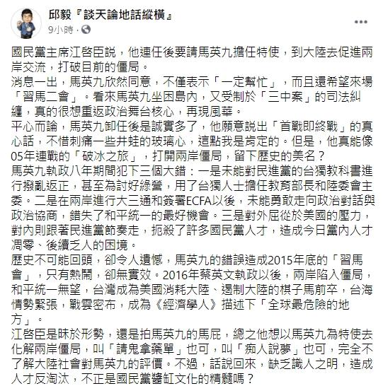[新聞] 邀馬英九出任兩岸特使 前立委譏江啟臣: