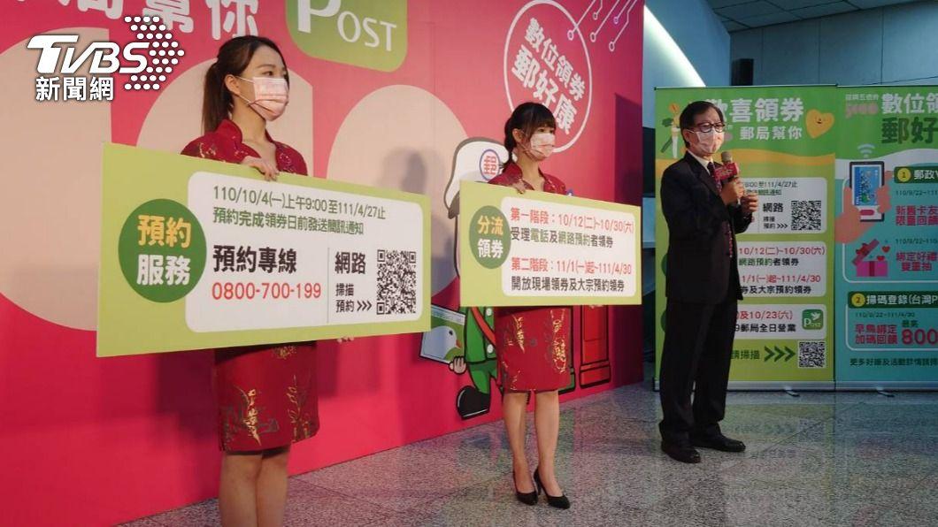 郵局將於10月12日開始發放五倍券。(圖/TVBS) 預約才能搶先花!郵局10/12開領五倍券 方法一次看
